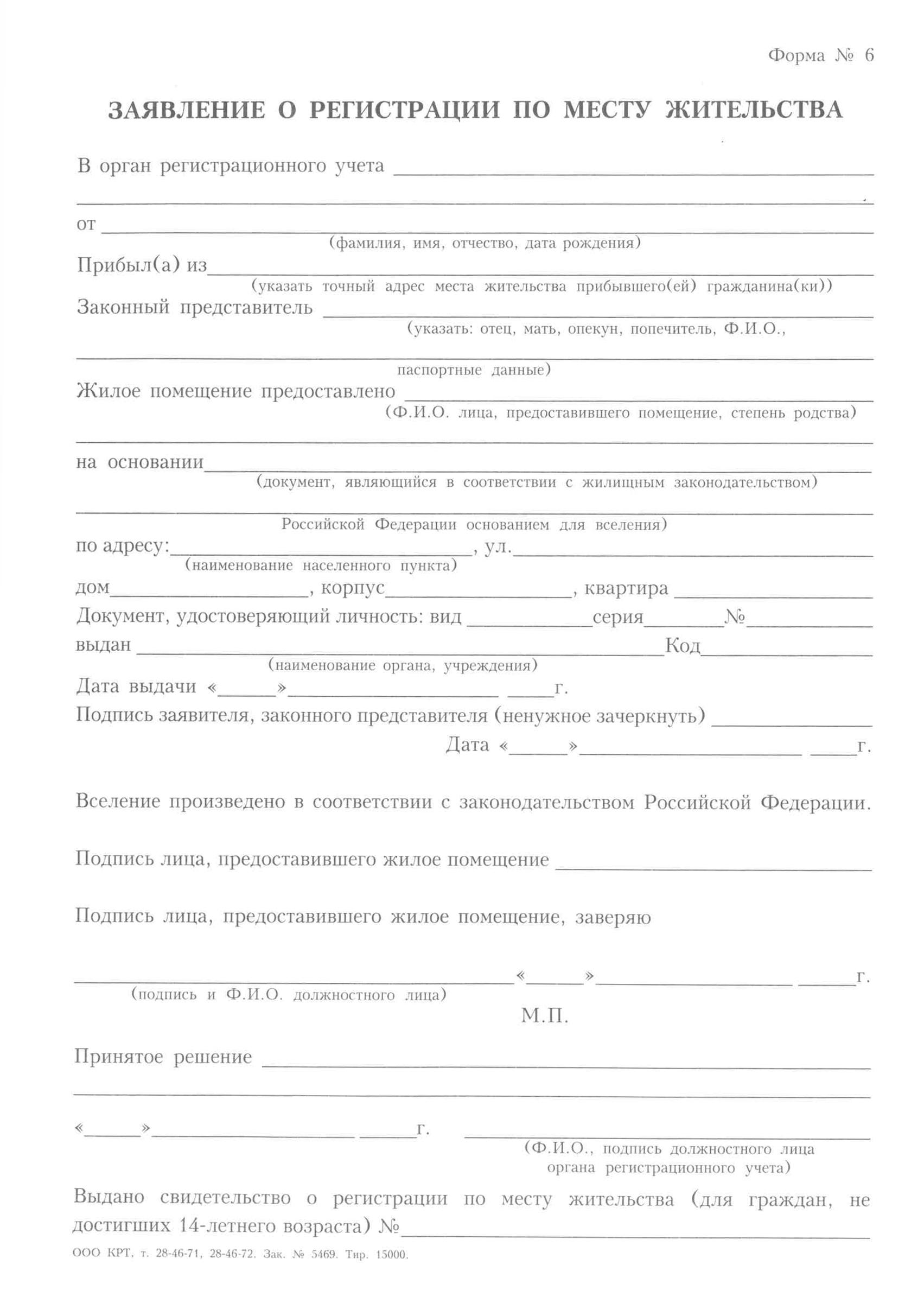 Регистрация граждан рф по месту жительства онлайн заявление на регистрацию иностранных граждан уфмс
