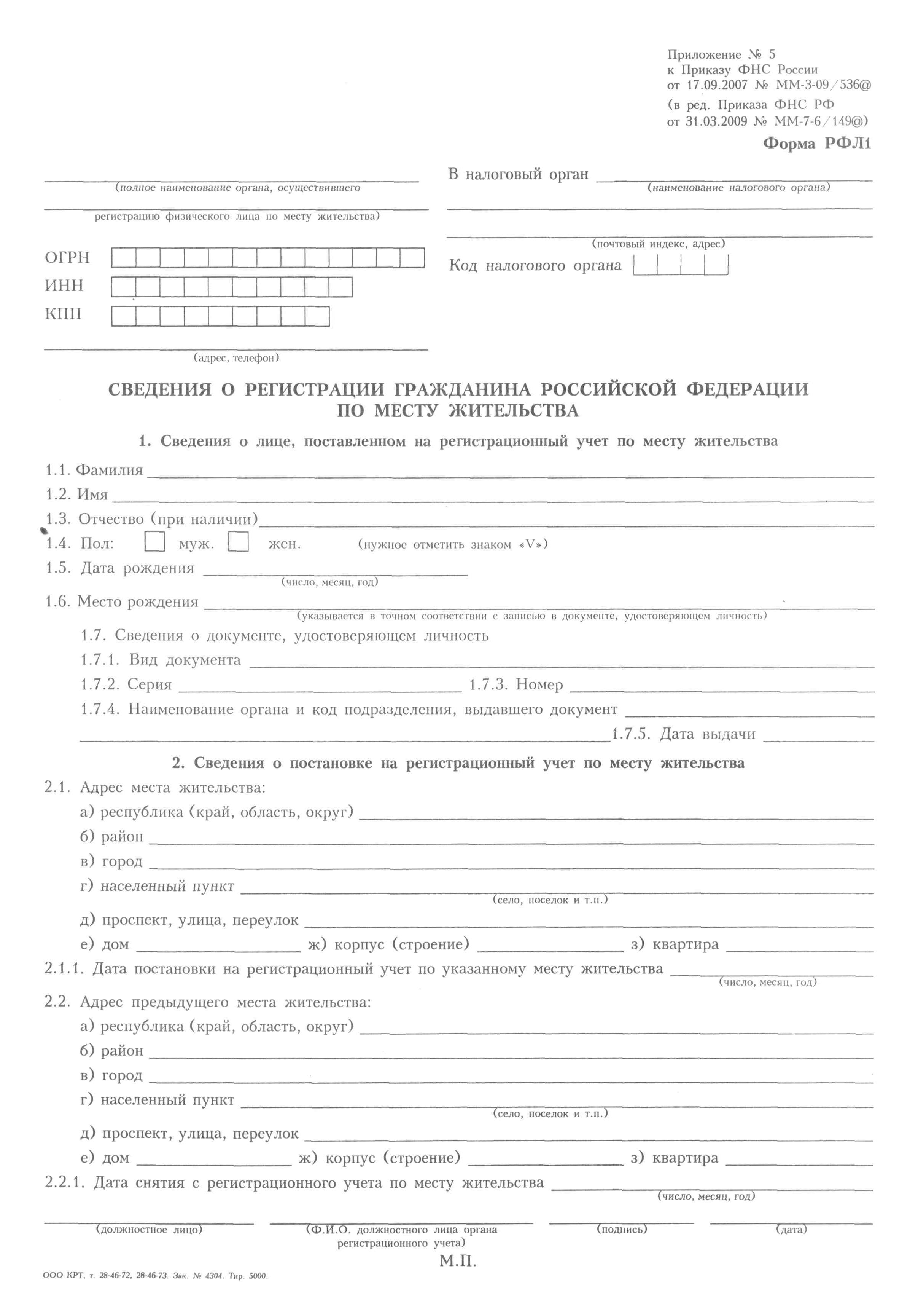 Регистрация по месту жительства для граждан справка временной регистрации спб